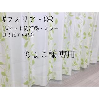 ちょこ様 専用 レースカーテン 150㎝×220㎝ 2枚(レースカーテン)