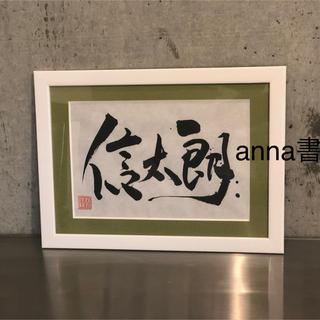 命名書 信太朗くん(絵画額縁)
