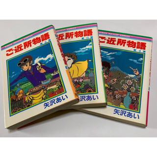 シュウエイシャ(集英社)のご近所物語2巻3巻4巻 矢沢あい(少女漫画)