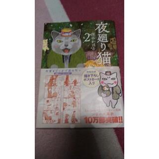 コウダンシャ(講談社)の夜廻り猫2 深谷かほる(その他)