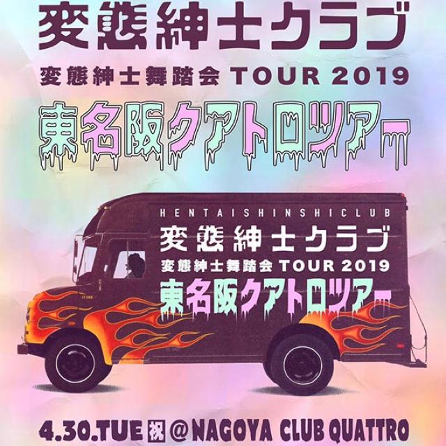 名古屋 こうめいさん専用 チケットの音楽(クラブミュージック)の商品写真