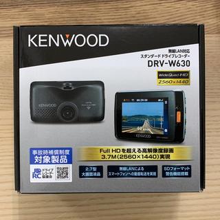 KENWOOD - 新品!ドライブレコーダー KENWOOD DRV-W630 無線LAN対応!