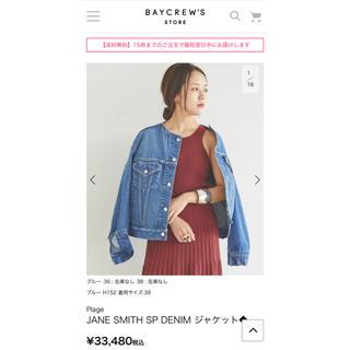 プラージュ(Plage)のPlage JANE SMITH SP DENIM 店舗・オンライン 完売品(Gジャン/デニムジャケット)