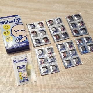 くーみ様専用ミルトン 錠剤 34錠(食器/哺乳ビン用洗剤)