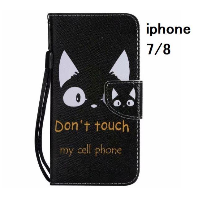アイフォン7 / アイフォン8 黒猫 手帳型ケースの通販 by らん|ラクマ