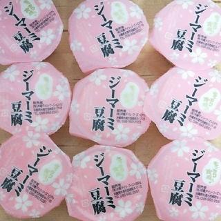 ジーマーミ豆腐 九個(豆腐/豆製品)