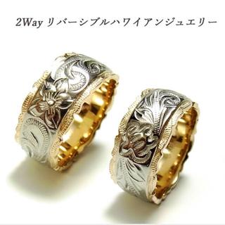 ハワイアンジュエリー アウトエイジ2wayリング(リング(指輪))