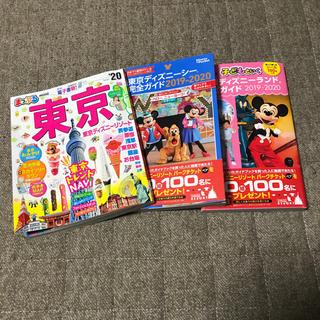 Disney - ディズニーガイドブックセット