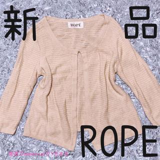 ロペ(ROPE)の新品♡ノーカラー♡ジャケット風カーデ♡春♡オシャレ♡着回し♡映え♡モテ♡デート♡(トレンチコート)