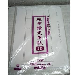 日本習字 検定用半紙(書道用品)