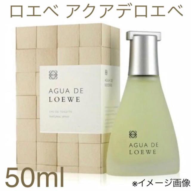 LOEWE(ロエベ)の⭐︎ 残量多品⭐︎LOEWE AGUA DE LOEWE EDT SP 50ml コスメ/美容の香水(香水(女性用))の商品写真