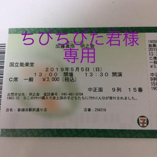 【能】明之会  加藤眞悟  5/5(日)  2枚セット(落語)