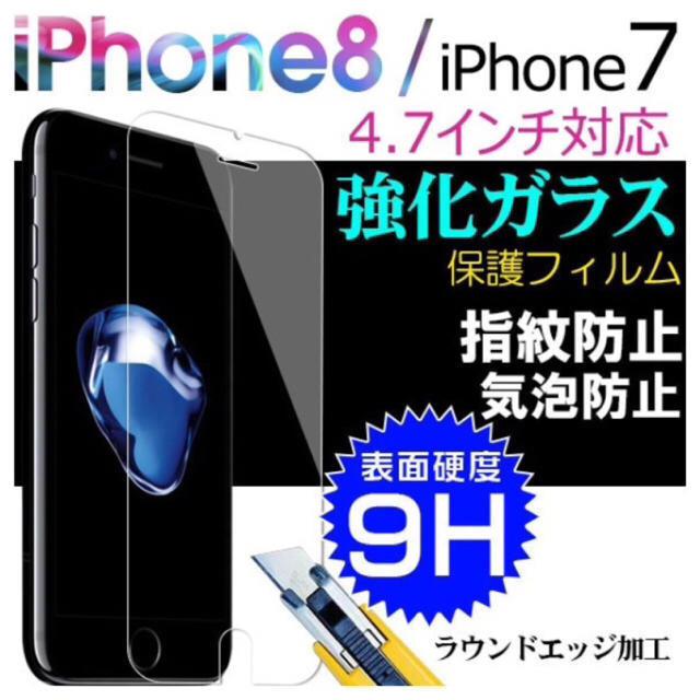 iphone7 ケース ブランド 手帳 | 即購入ok!!iPhone 8/8plus 強化ガラス 保護フィルム◎耐衝撃!!の通販 by 即購入okスマホアクセ|ラクマ