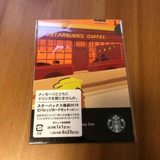 スターバックスコーヒー(Starbucks Coffee)のスタバチケット(その他)