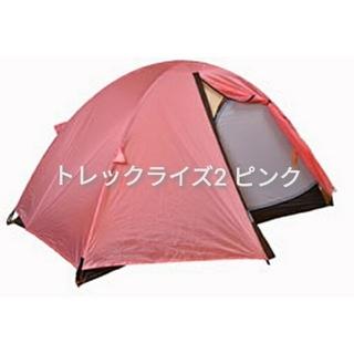 アライテント(ARAI TENT)の新品 アライテント ライペン トレックライズ2 ピンク(テント/タープ)