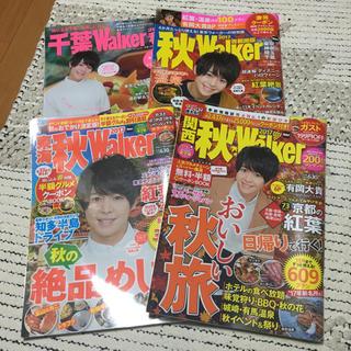 ヘイセイジャンプ(Hey! Say! JUMP)の有岡大貴 雑誌(男性タレント)