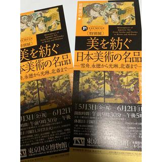 特別展「美を紡ぐ 日本美術の名品 -無料鑑賞券2枚❣️値下げ中❣️(美術館/博物館)