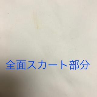 ヌメロヴェントゥーノ(N°21)の購入させて頂いた商品のシミについて(ひざ丈ワンピース)