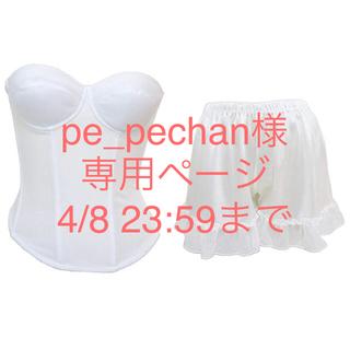 ウェディング ドレス ブライダルインナー ビスチェ C75 美品 白(ブライダルインナー)