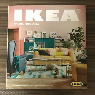 イケア(IKEA)のIKEA カタログ 2018年版(住まい/暮らし/子育て)