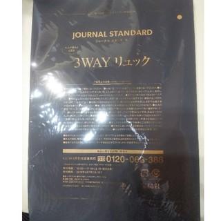 ジャーナルスタンダード(JOURNAL STANDARD)のGLOW 5月号 付録(ファッション)