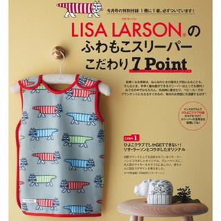 リサラーソン(Lisa Larson)のひよこクラブ 2016年11月号付録 リサ・ラーソン ふわもこフリーススリーパー(おくるみ/ブランケット)
