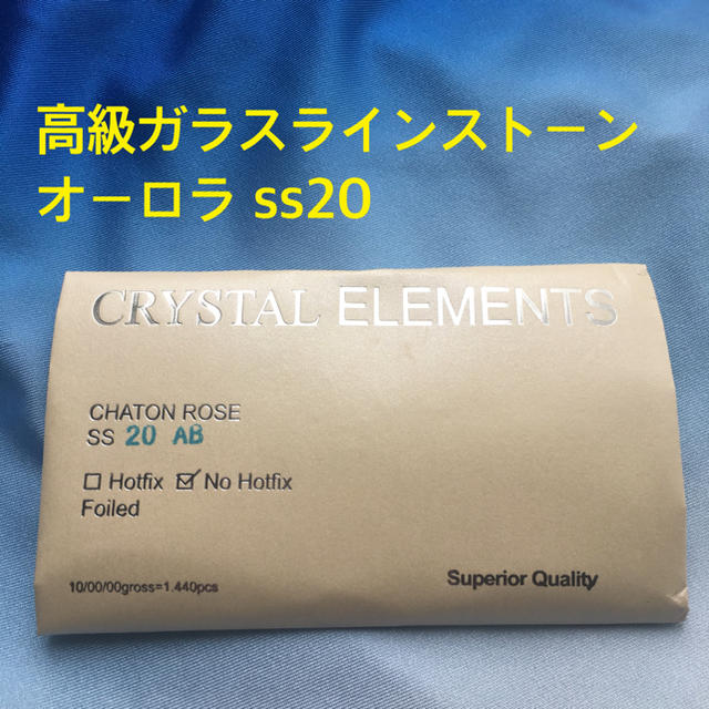 ワンピース 初回 - 高級ガラス ラインストーン オーロラss20の通販 by はむお's shop|ラクマ