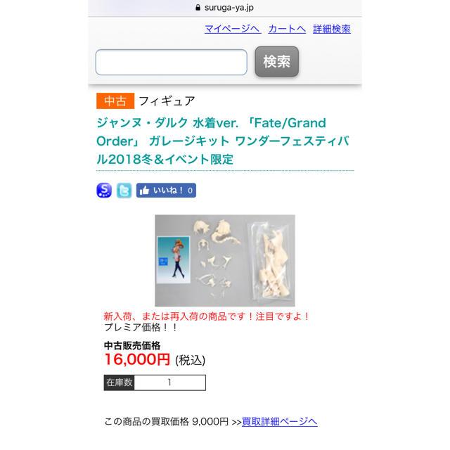 ジャンプ 今週 ワンピース / ジャンヌ・ダルク 水着ver. 正規品の通販 by メル123's shop|ラクマ