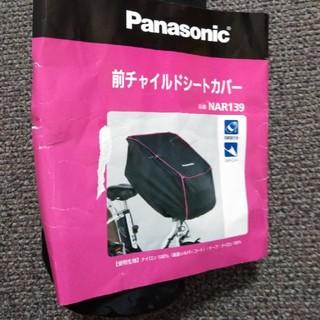 パナソニック(Panasonic)のNAR139 Panasonic 前チャイルドシートカバー(自動車用チャイルドシートカバー)