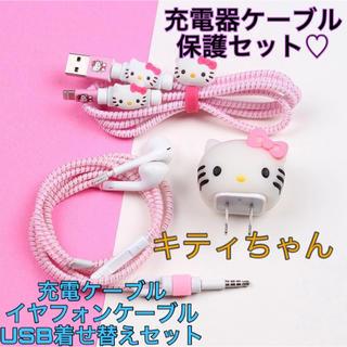 ハローキティ(ハローキティ)の充電ケーブル保護セット キティちゃん サンリオ 大人気商品(バッテリー/充電器)