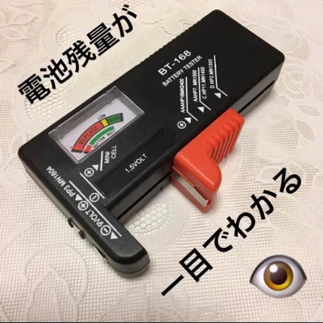 フィギュア 製造 求人 | バッテリーチェッカー バッテリーテスター 乾電池残量計測の通販 by I love you and    |ラクマ