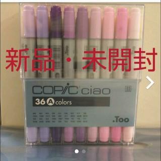 新品・未使用 コピックチャオ 36色 A(カラーペン/コピック)