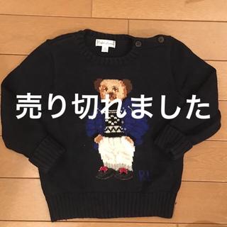 ラルフローレン(Ralph Lauren)のラルフローレン ポロベア セーター(ニット/セーター)