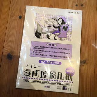 アイシー 漫画原稿用紙 B5(コミック用品)