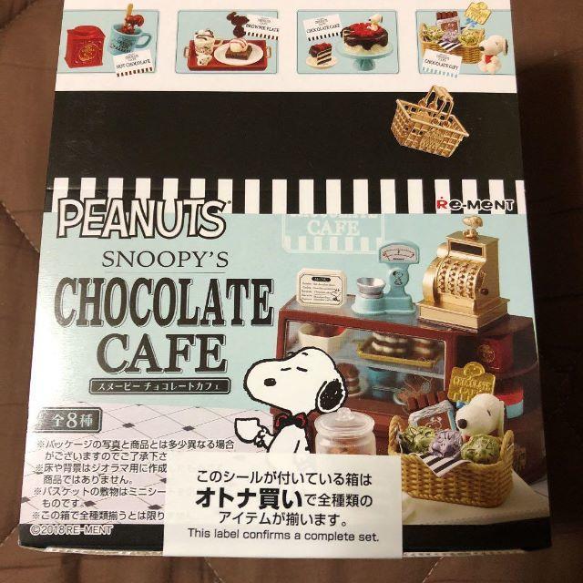 film gold フィギュア | スヌーピー チョコレートカフェ 8箱入り  オトナ買いの通販 by かいと|ラクマ