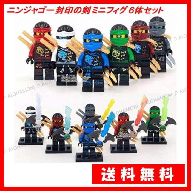 ワンピース フィギュア アニマル | LEGO レゴ 互換 ニンジャゴー 封印の剣 ミニフィグ 6体セットの通販 by ALOHAMONI|ラクマ