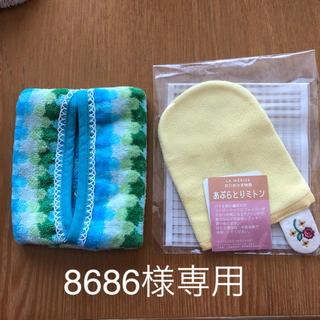 タオル美術館 ポケットティッシュケースとマタノアツコ あぶらとりミトン(日用品/生活雑貨)
