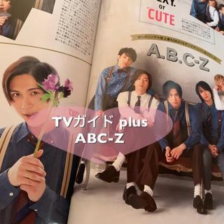 エービーシーズィー(A.B.C.-Z)のTVガイドプラス ABC-Z(アート/エンタメ/ホビー)