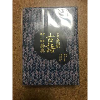 ガッケン(学研)の古語辞書(その他)
