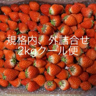 にゃんにゃん様専用●規格内、外詰合せ2kg●クール便●さがほのか苺(フルーツ)