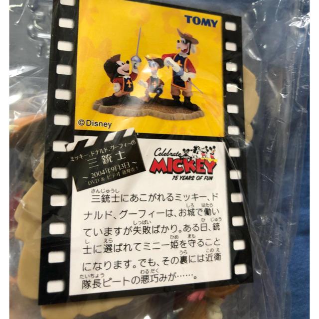 マルフォイ 杖 | Disney - 未開封ディズニー三銃士フィギュアの通販 by ☆ラムラブ☆'s shop|ディズニーならラクマ