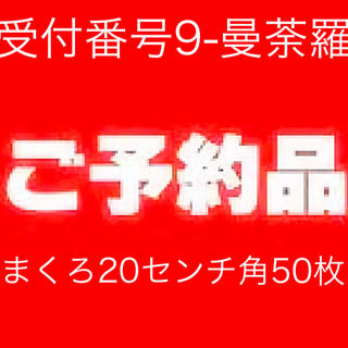 受付番号9/まくろ20センチ角50枚(スケッチブック/用紙)