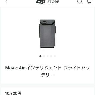 DJI:mavic air インテリジェントフライトバッテリー セット(その他)