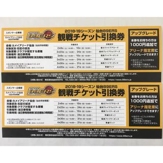 仙台89ers観戦チケット(バスケットボール)