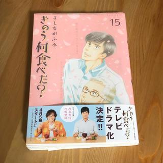 コウダンシャ(講談社)のきのう何食べた? 15(女性漫画)