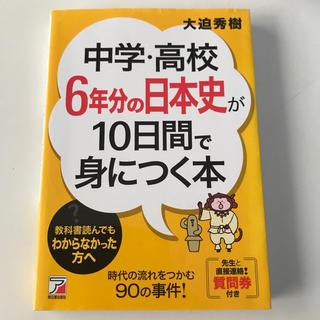 アスカコーポレーション(ASKA)の中学・高校6年分の日本史が10日間で身につく本(参考書)