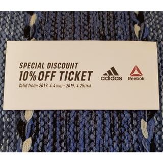 アディダス(adidas)のadidas Reebok SPECIAL DISCOUNT TICKET(ショッピング)