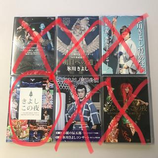 【たゆり様専用】氷川きよし DVD(演歌)