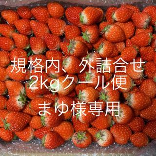 まゆ様専用●規格内、外詰合せ2kg●クール便●さがほのか苺(フルーツ)