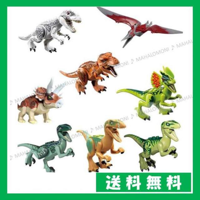 バキ フィギュア | ○ LEGO レゴ 互換 ○ 恐竜 ジュラシックワールド 8体セット (B)の通販 by MAHALOMONI's shop|ラクマ